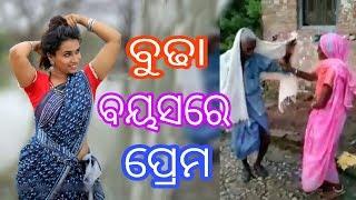 Odia comedy movie new Odia khati video sambalpuri song comedy || ODIA VIRAL VIDEO EP 1