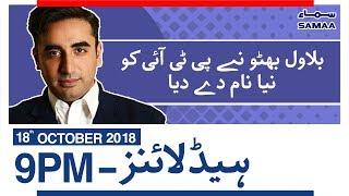 Samaa Headlines - 9 PM - 18 October 2018