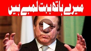 Appointment of Judge for Monitoring NAB references challenged in SC - Headlines - 12 PM - 7 Aug 2017
