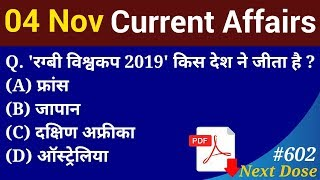 Next Dose #602 | 4 November 2019 Current Affairs | Daily Current Affairs | Current Affairs In Hindi