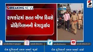 Rajkotમાં સતત બીજા દિવસે પ્રોહિબિશનની megadrive  ॥ Sandesh News TV