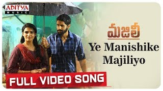 Ye Manishike Majiliyo Full Video Song  || MAJILI Songs || Naga Chaitanya, Samantha, Divyansha