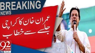 Chairman PTI Imran Khan Speech At Karachi Jalsa | 22 July 2018 | 92NewsHD