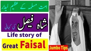 Shah Faisal Ki Kahani || Saudi King Faisal Biography,documentary || Urdu /Hindi