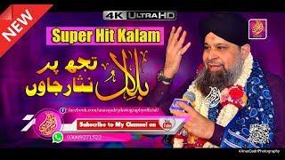 Dare Nabi Par Ye Umar Beethay    Owais Raza Qadri 2019 Exclusive