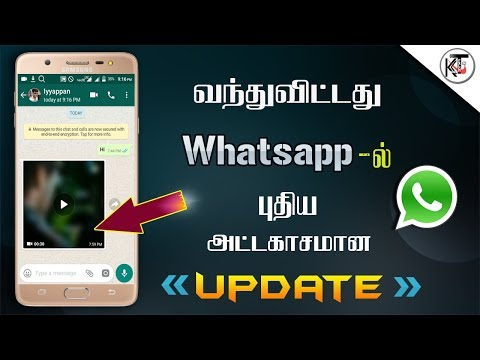 WhatsApp New  update | on april month