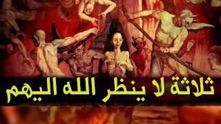 من هم الثلاثة الذين لا ينظر الله اليهم يوم القيامة ولا يكلمهم ويدخلهم جهنم