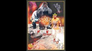 shikari full movie