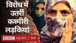 Kashmir के Saura में विरोध प्रदर्शन में क्या कह रहे हैं कश्मीरी? (BBC Hindi)