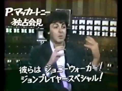Faul McCartney, talks about his 10 days in japanese jail (1980)._