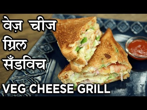 Veg Cheese Grilled Sandwich Recipe In Hindi | वेज चीज़ ग्रिल्ड सॅंडविच | Sandwich Recipe | Harsh