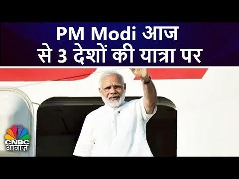 Awaaz Superfast   PM Modi आज से 3 देशों की यात्रा पर   दलबीर सुहाग से मिले अमित शाह   CNBC Awaaz