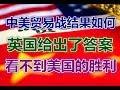 中美贸易战结果如何,英国给出了答案,看不到美国的胜利!