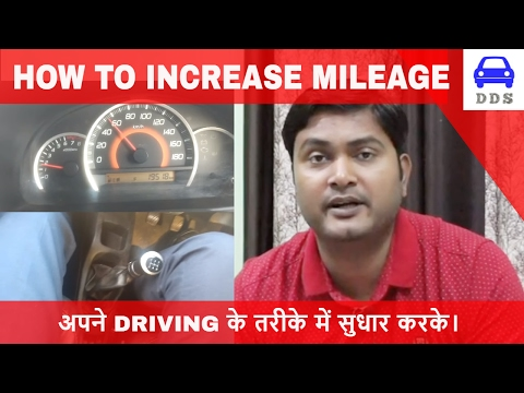 Xxx Mp4 HOW TO INCREASE CAR MILEAGE CAR DRIVING TECHNIQUES DESI DRIVING SCHOOL 3gp Sex