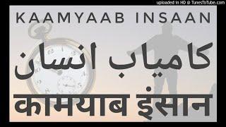 Kaamyaab Insaan