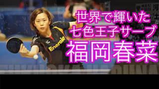 【卓球】日本が世界に誇るサーブの名手:福岡春菜(Fukuoka Haruna)【世界で輝いた七色の王子サーブ】