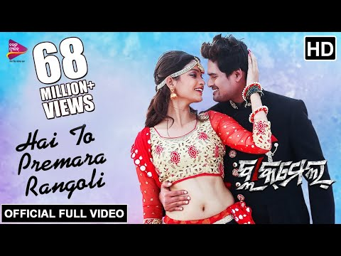Xxx Mp4 Hai To Premara Rangoli Official Full Video Song Blackmail Ardhendu Tamanna Udit Narayan 3gp Sex