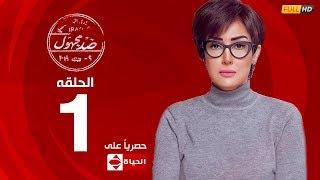 مسلسل ضد مجهول بطولة غادة عبد الرازق – الحلقة الاولى ١