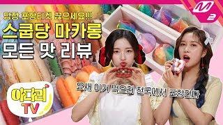 [아린X다영의 아다리TV] 품절대란! 스쿱당 마카롱 전 메뉴 리뷰! | Ep.2 (ENG SUB)