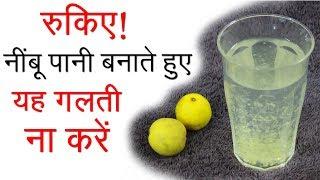 नींबू पानी बनाने का सही तरीका   How to Make Lemon Water Properly For Full Benefits ✅