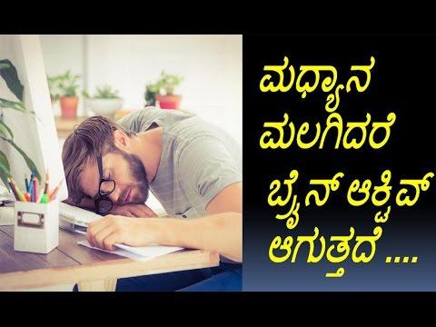 Kannada Health Tips | Benifits of Sleeping In The Afternoon  | New Kannada Uses of Sleeping