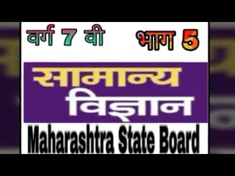 7th class General science in Marathi part 5 वर्ग ७ वी सामान्य विज्ञान imp competitive & maha. board