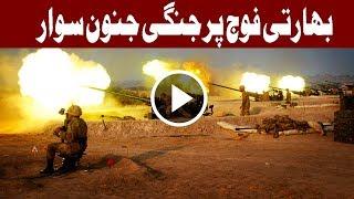 6 killed in  on LOC - DG ISPR - Headlines 12:00 PM - 23 Sep 2017 - Aaj News