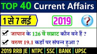 MAY first week current affairs 2019 in hindi / RAILWAY NTPC RRB JE SSC CGL YT STUDY मई 2019