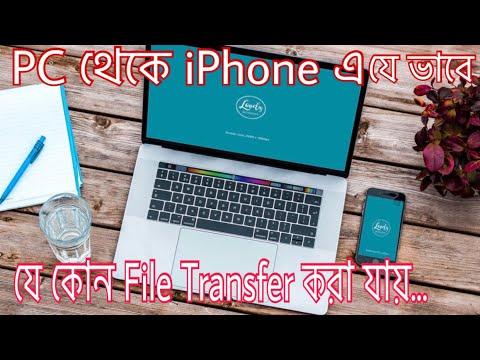 How to Transfer any FileTo iPhone  [ Bangla ] [আইফোন টিপস]