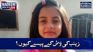 Zainab ki Lash ke paise kyun?   Nadeem Malik Live   SAMAA TV   11 Jan 2018