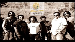Se ki firbe na ( Holud Pakhi) - Cactus - Bangla Band Song
