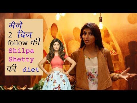 (हिंदी) I Tried Shilpa Shetty's Diet For 2 Days :