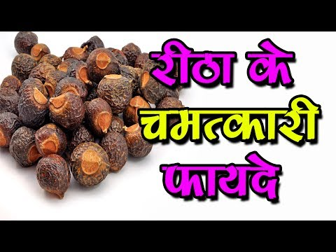 रीठा के चमत्कारी फायदे - benefits of reetha for hair growth
