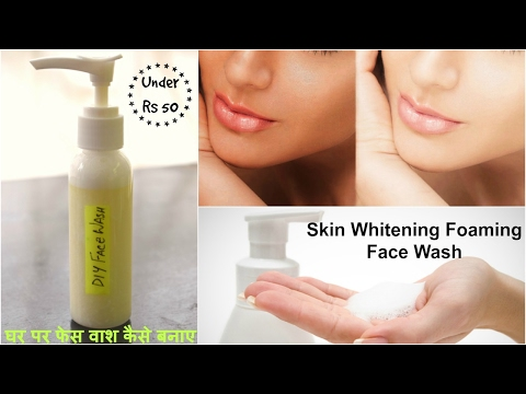 Skin Whitening Foaming Face Wash under Rs.50 | घर पर फेस वाश कैसे बनाए | Homemade Natural Face Wash