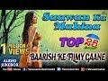 Download Saawan Ka Mahina Top 25 Baarish Ke Filmy Gaane |JUKEBOX| Monsoon Special Bollywood Song Collection MP3,3GP,MP4