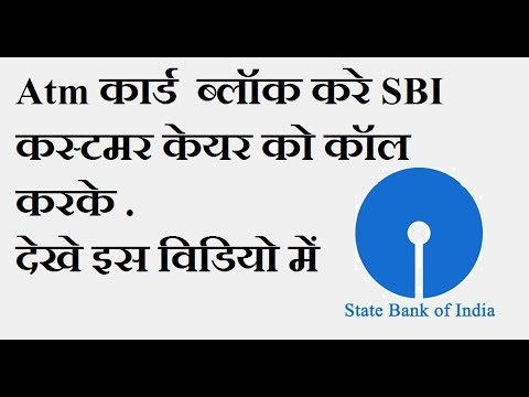 How to bock Atm card instantly by calling SBI customer care . watch this..!!