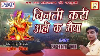 MAITHILI BHAKTI SONG//बिनती करि अहि क मैया //PARBHAT JHA//mmp video 2017