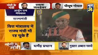 Download Arjun Ram Meghwal ने ली मंत्री पद की शपथ Video