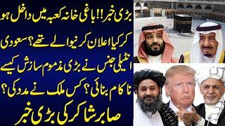Latest developments in Saudi Arabia | Sabir Shakir Analysis