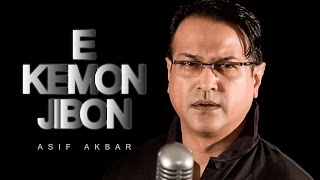 Bangla New Song 2016 | Bolona E Kemon Jibon by Asif Akbar | Studio Version