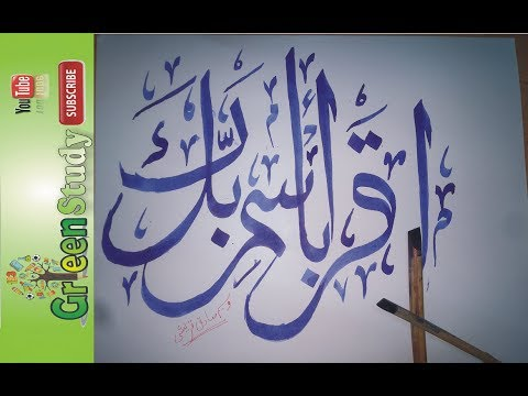 Iqra Arabic Calligraphy | Learn Urdu Arabic Calligraphy | Urdu Handwriting