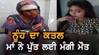 ਪੁੱਤ ਨਿਕਲਿਆ ਕਪੁੱਤ, ਮਾਂ ਨੇ ਲਗਾਈ ਕਾਰਵਾਈ ਦੀ ਗੁਹਾਰ | TV Punjab