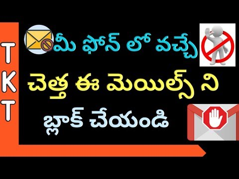 How to block spam emails advertisement emails on GMAIL  Android BY TKT(TECH KNOWLEDGE TELUGU)
