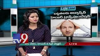 Baldness - Advanced hair transplantation || LifeLine - TV9
