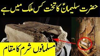 Hazrat Suleman or Hazrat Daud AS ka Takht Kahan Hay | Limelight Studio