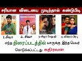 Tamil Songs Quiz Game 255 |Mystery தமிழன் | Brain Games Tamil | Tamil Riddles with Answer