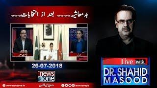 Live with Dr.Shahid Masood  | 26-July-2018 | Imran Khan Victory Speech | Pakistan Election 2018