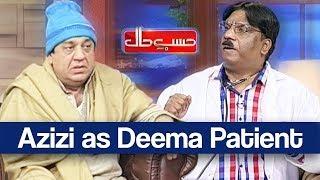 Hasb e Haal 20 July 2019   Azizi as Deema Patient   حسب حال   Dunya News