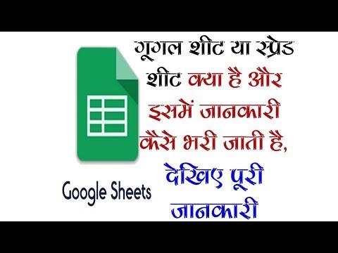 How to use Google Sheet/Spread Sheet l गूगल शीट या स्प्रेड शीट का उपयोग कैसे करें