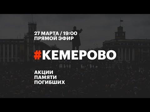 Трансляция акций в память о погибших в Кемерове